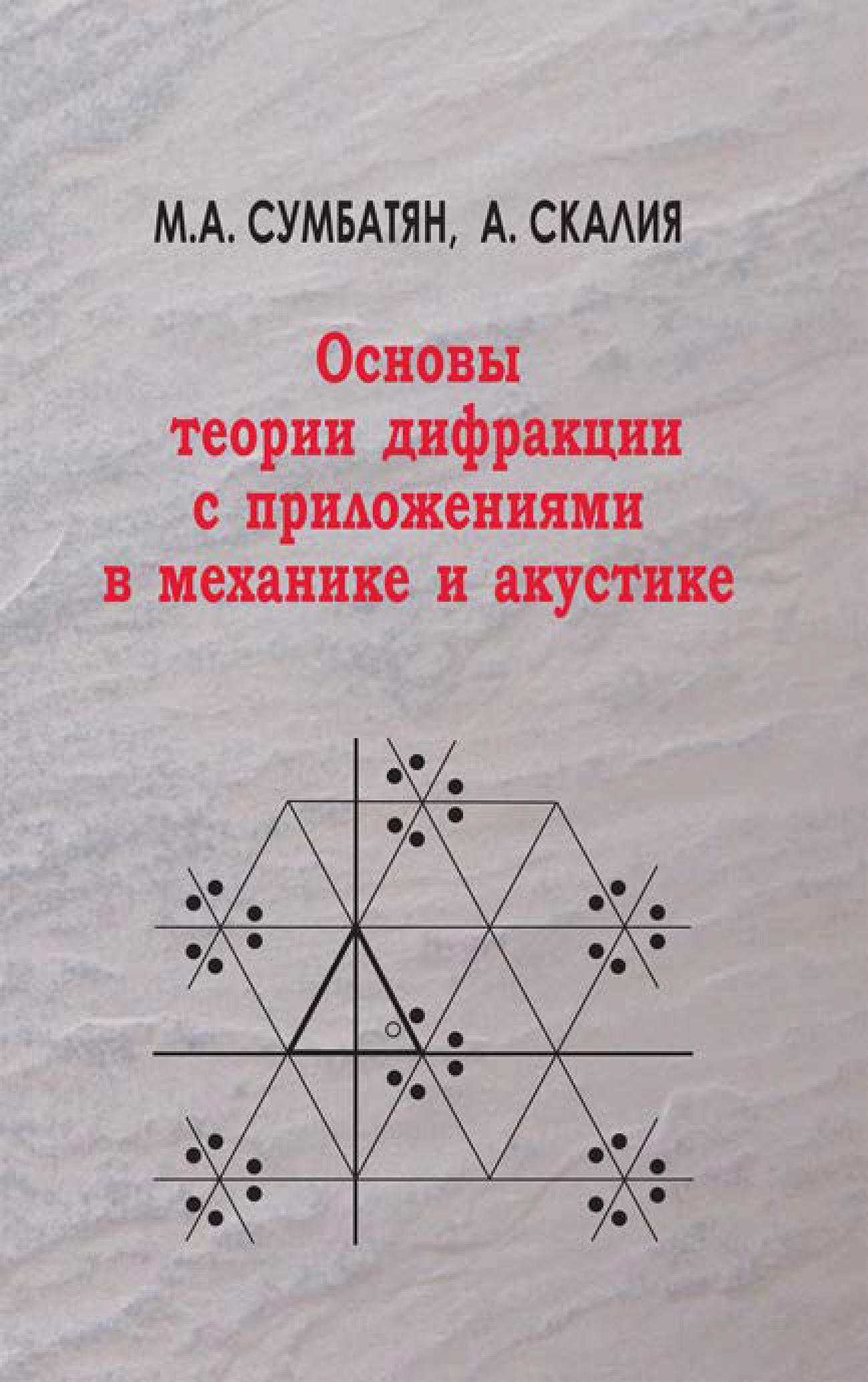 Межлум Сумбатян Основы теории дифракции с приложениями в механике и акустике емкость для масла mayer