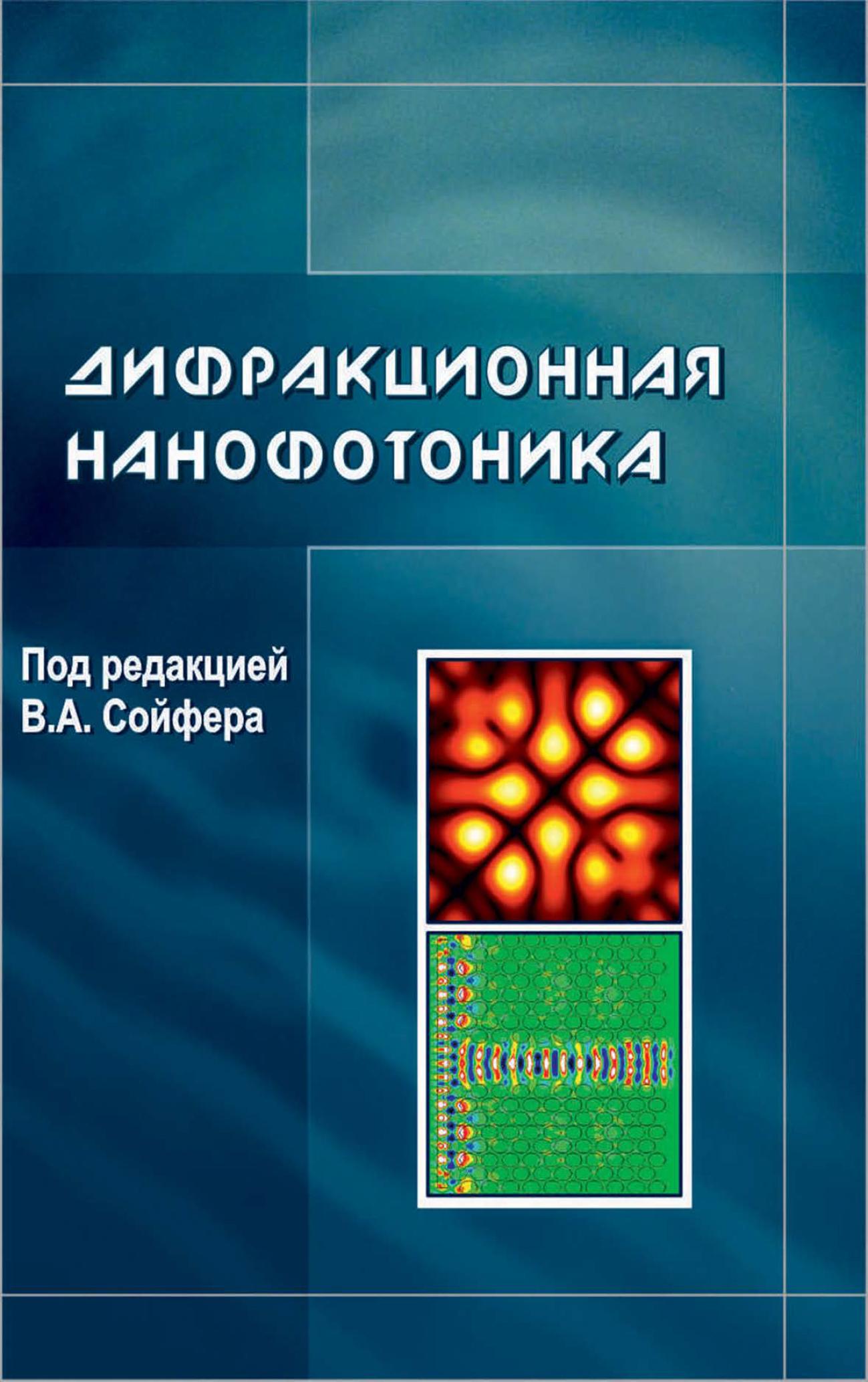 Дифракционная нанофотоника