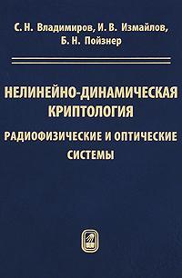 Борис Пойзнер Нелинейно-динамическая криптология. Радиофизические и оптические системы корабельные оптические системы связи