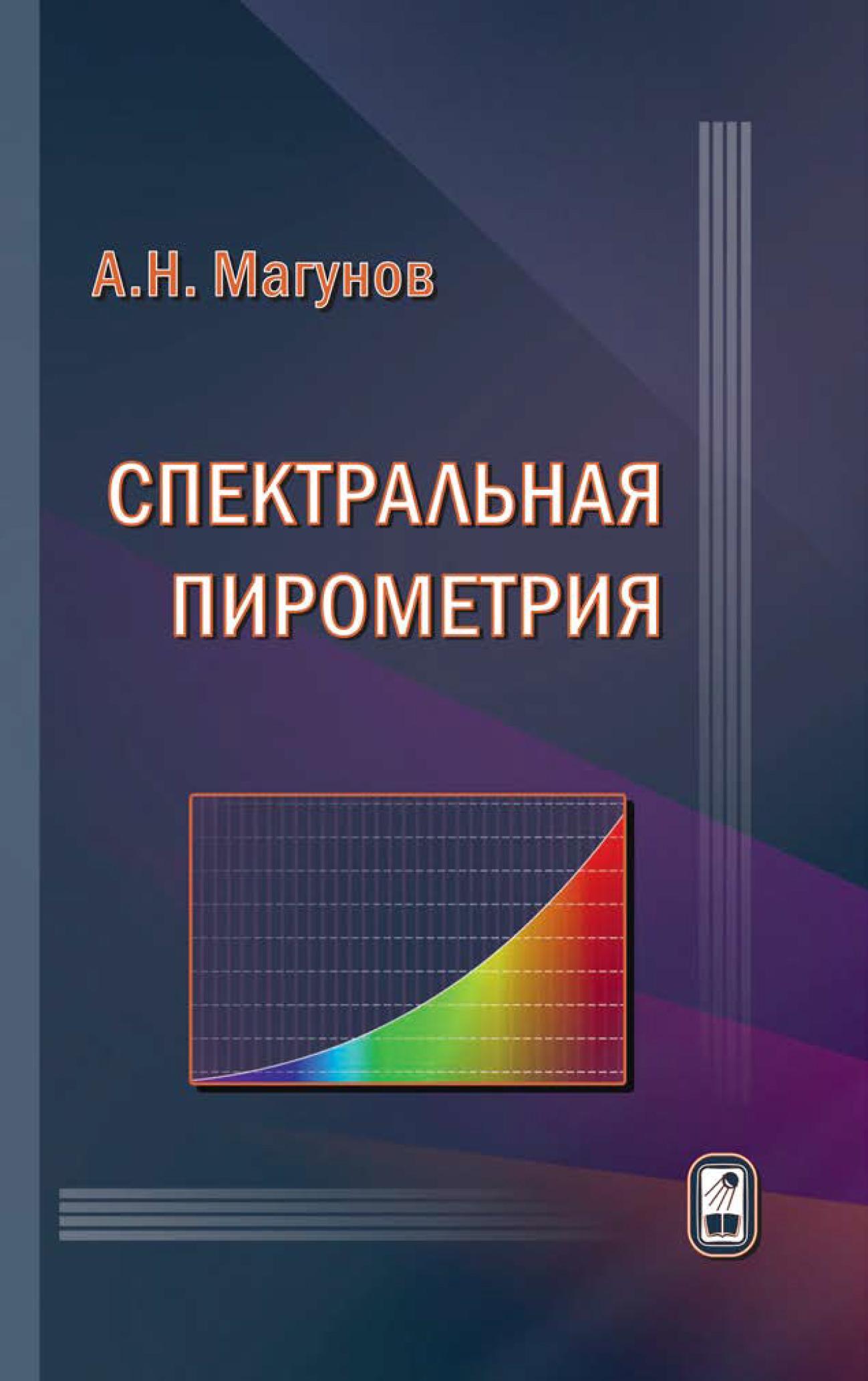 Александр Магунов Спектральная пирометрия