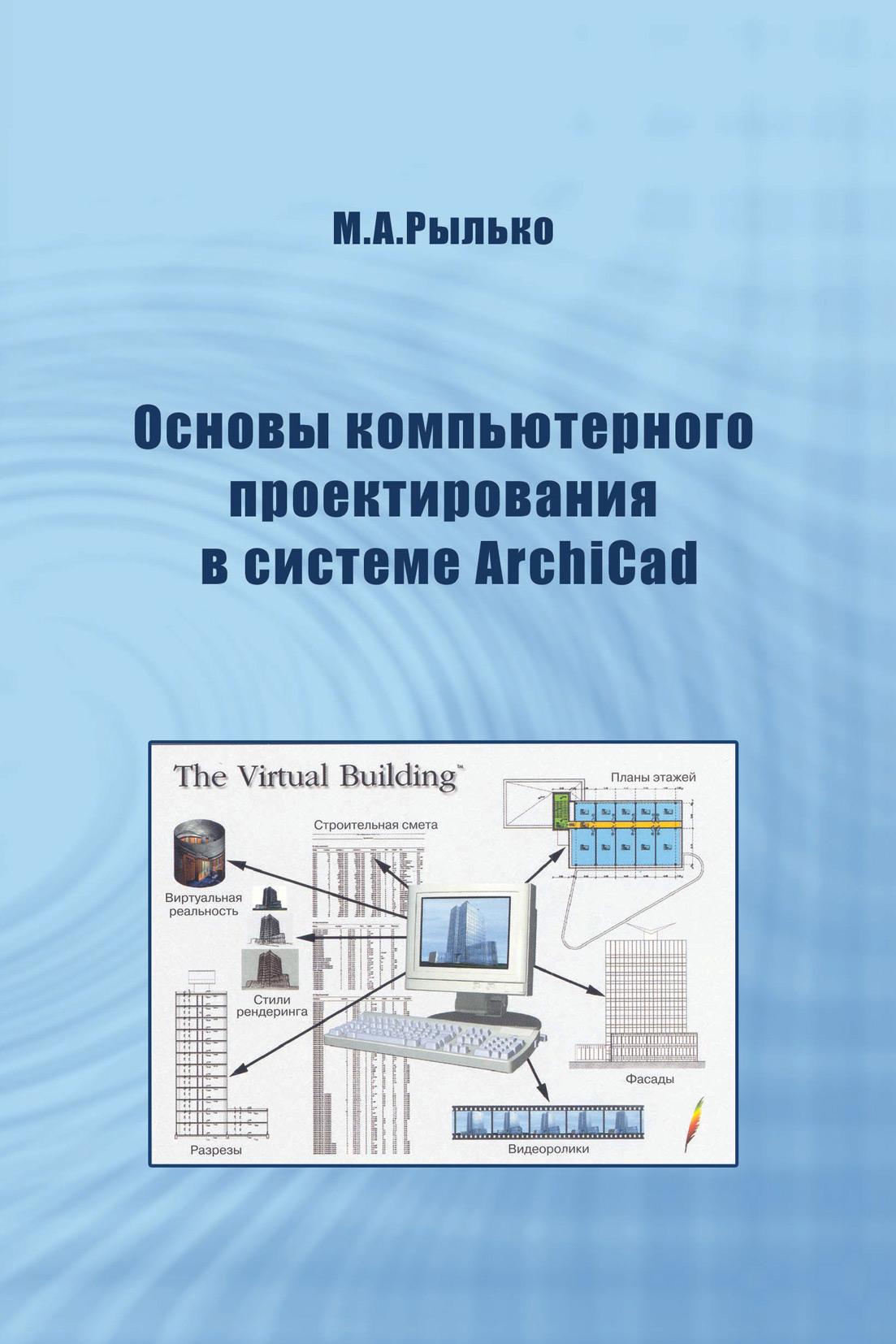 М. А. Рылько Основы компьютерного проектирования в системе ArchiCad