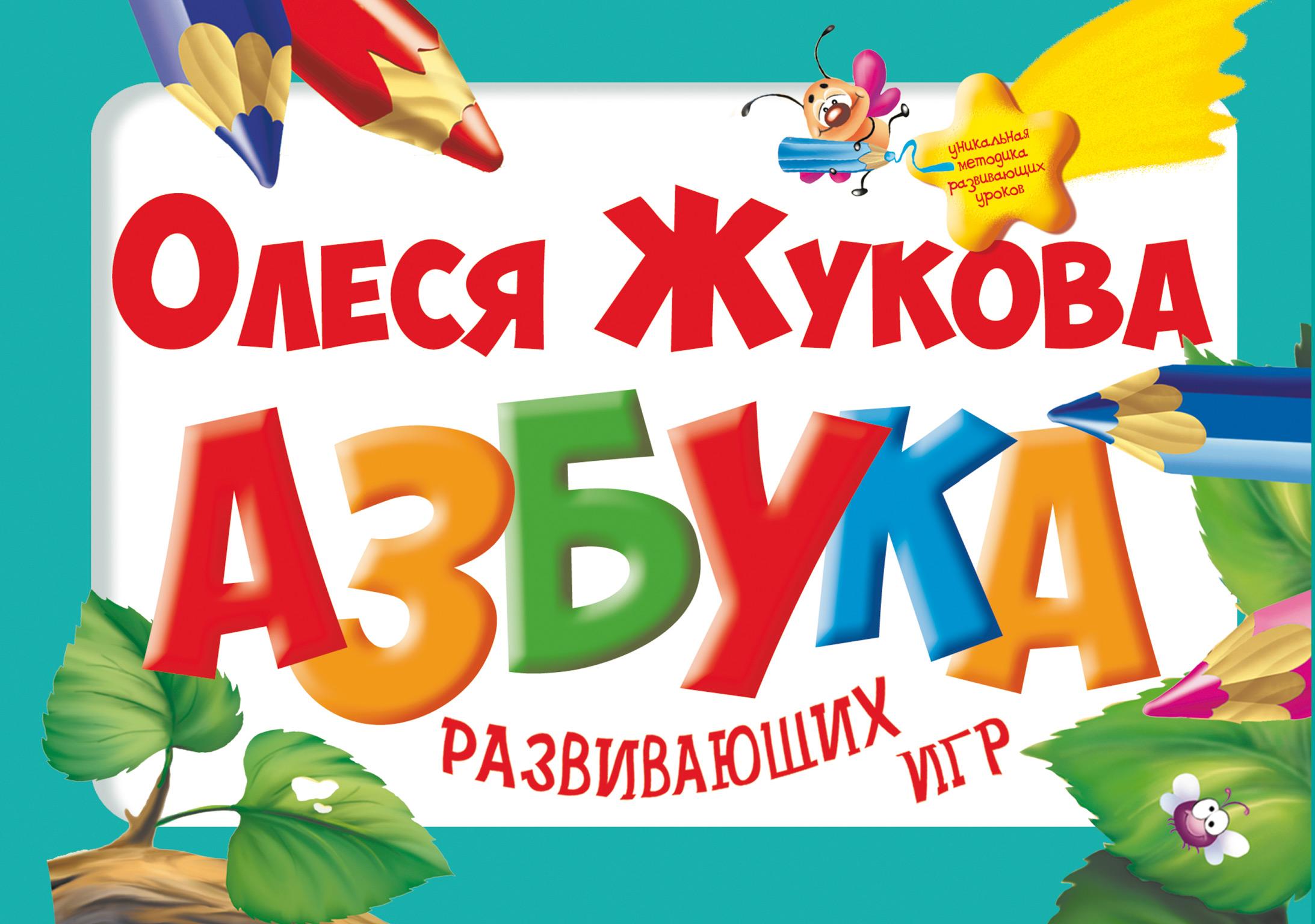 Олеся Жукова Азбука развивающих игр олеся жукова энциклопедия развивающих игр от рождения до года