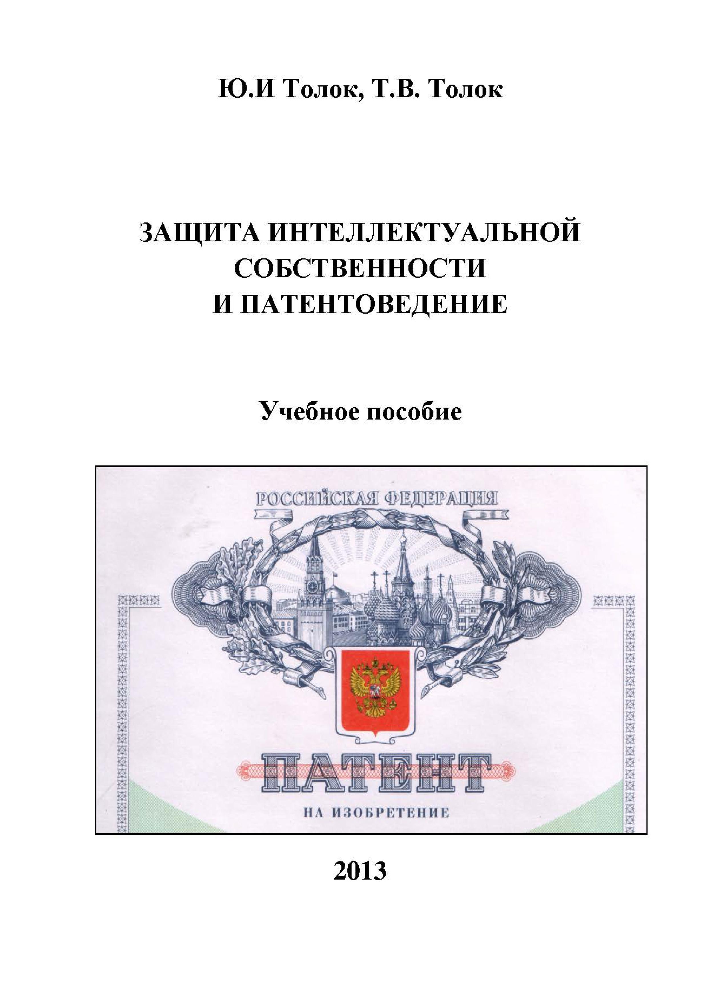 Т. В. Толок Защита интеллектуальной собственности и патентоведение т яковлева германские законы в области права интеллектуальной собственности