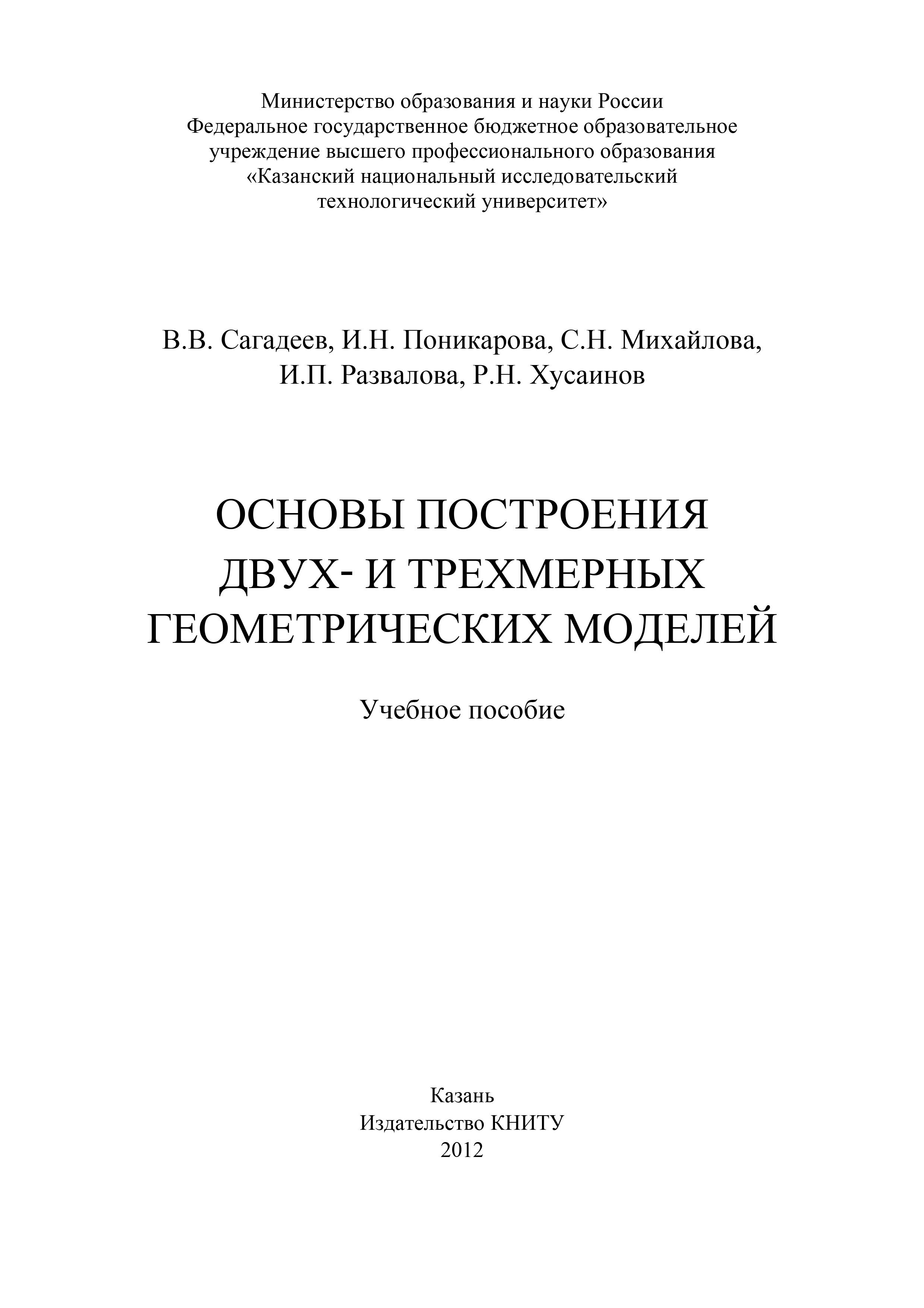 С. Михайлова Основы построения двух- и трехмерных геометрических моделей волошин челпан э начертательная геометрия инженерная графика