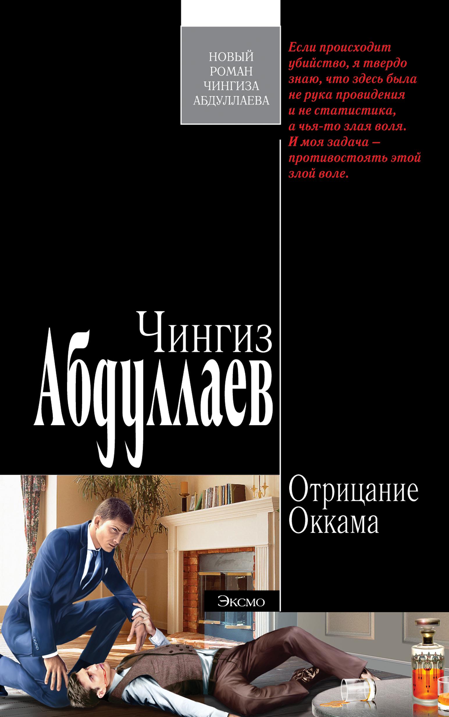 цены на Чингиз Абдуллаев Отрицание Оккама  в интернет-магазинах