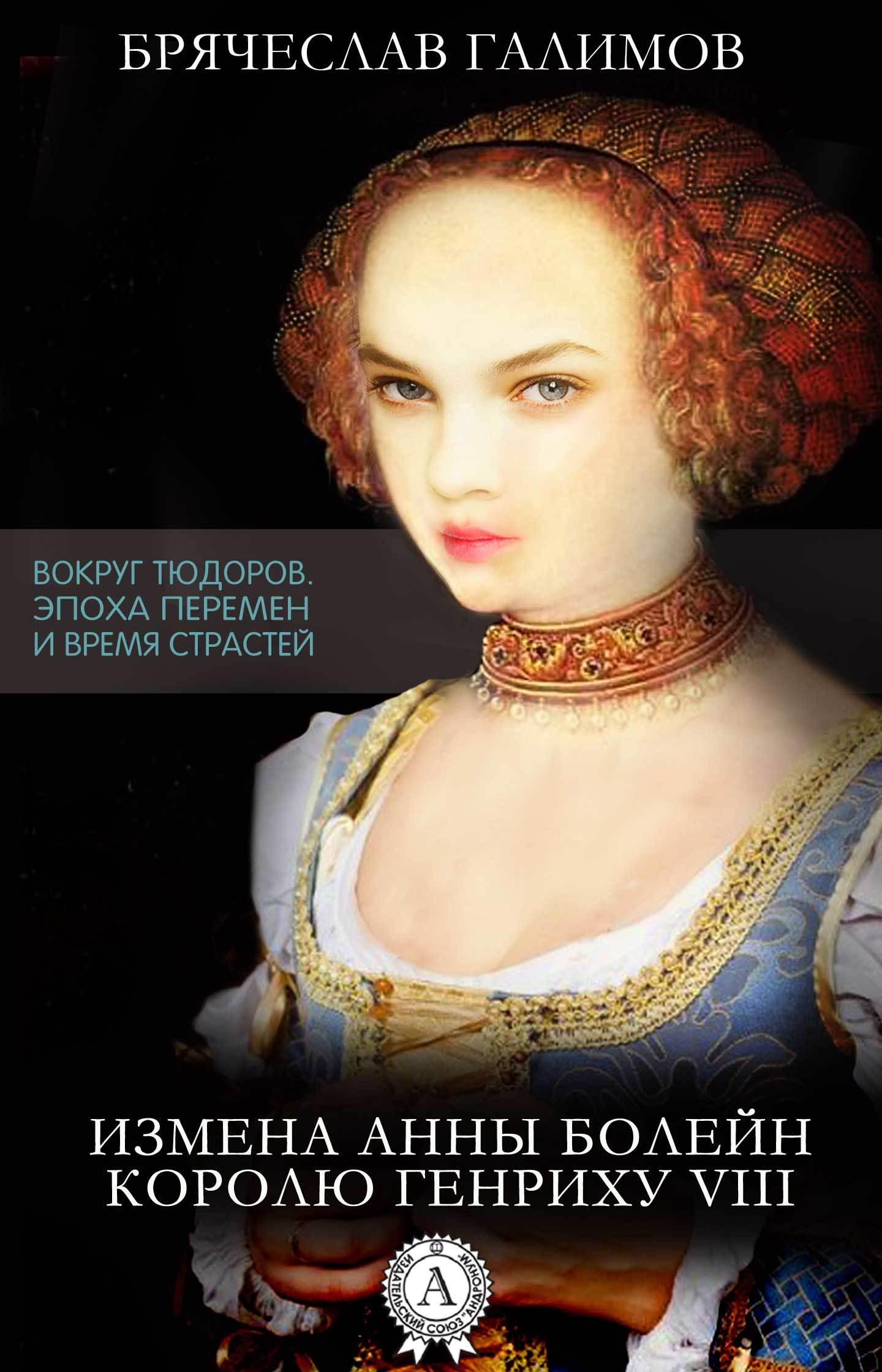 Галимов Брячеслав Измена Анны Болейн королю Генриху VIII