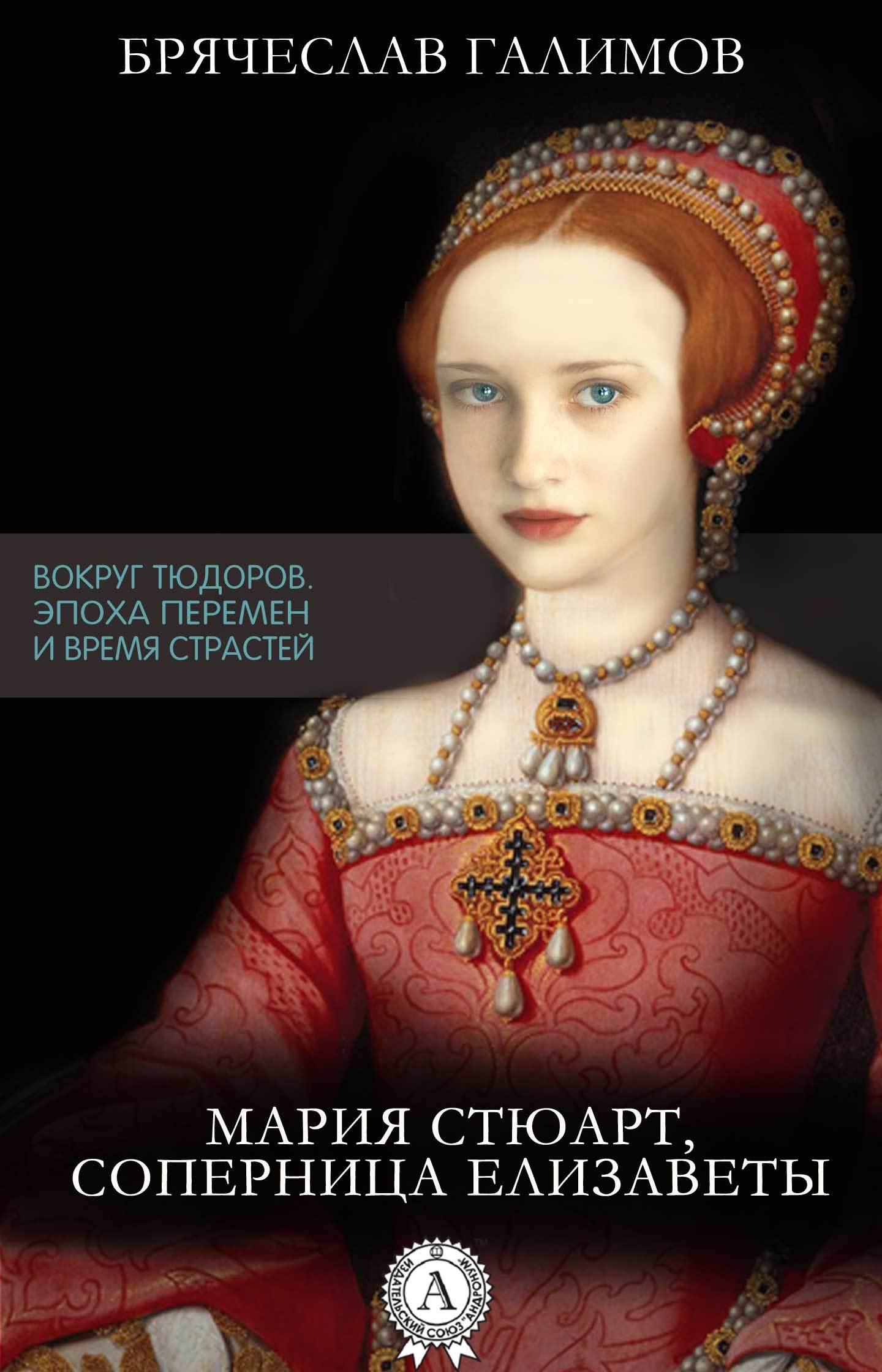 Галимов Брячеслав Мария Стюарт, соперница Елизаветы азбука заговор тюдоров