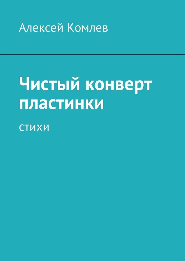 Алексей Комлев Чистый конверт пластинки