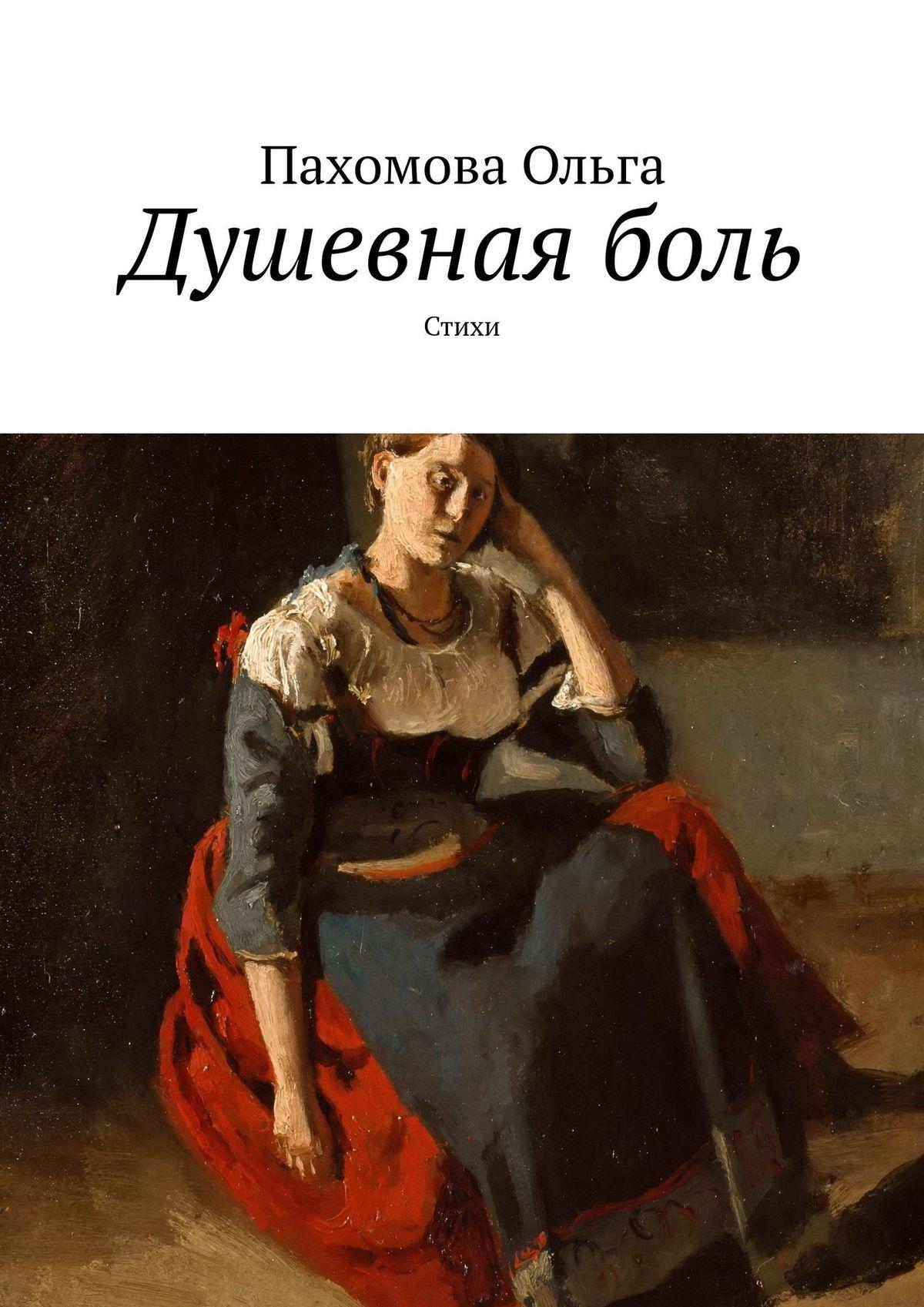 Ольга Ивановна Пахомова Душевнаяболь. Стихи