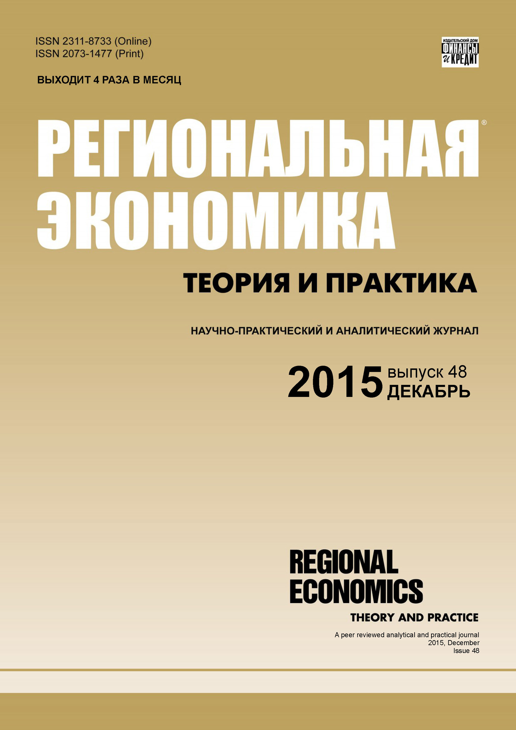 Отсутствует Региональная экономика: теория и практика № 48 (423) 2015 отсутствует экономика и управление проблемы решения 03 2015