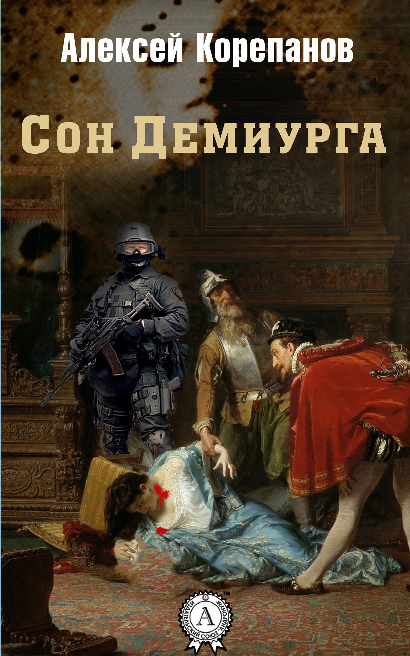 цены на Алексей Корепанов Сон Демиурга  в интернет-магазинах