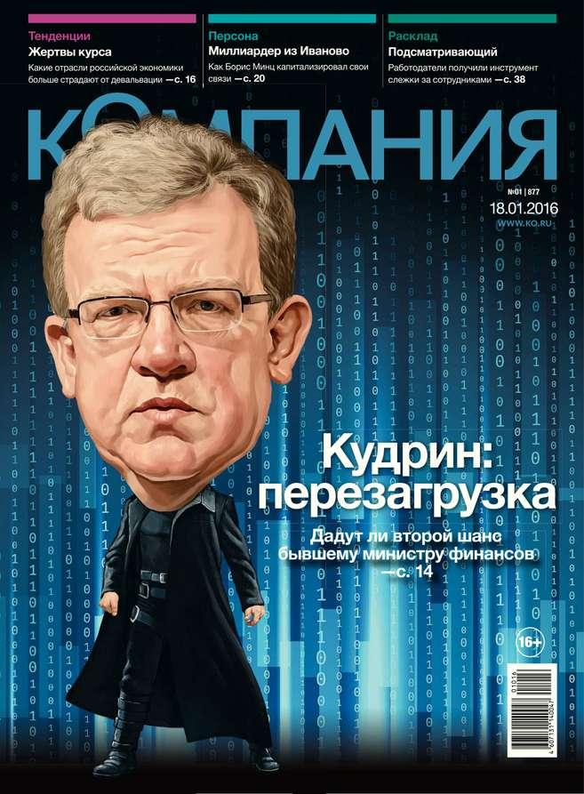 Редакция журнала Компания Компания 01-2016 редакция журнала компания компания 14 2016