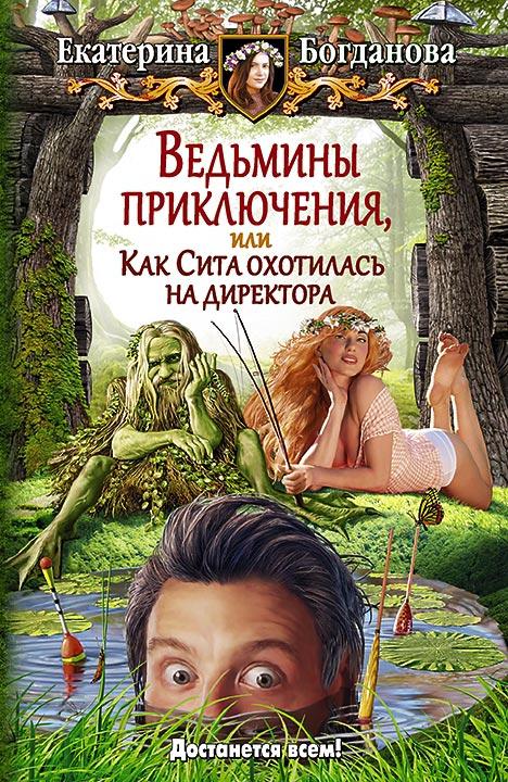 Екатерина Богданова Ведьмины приключения, или Как Сита охотилась на директора frommer s® usa 2000