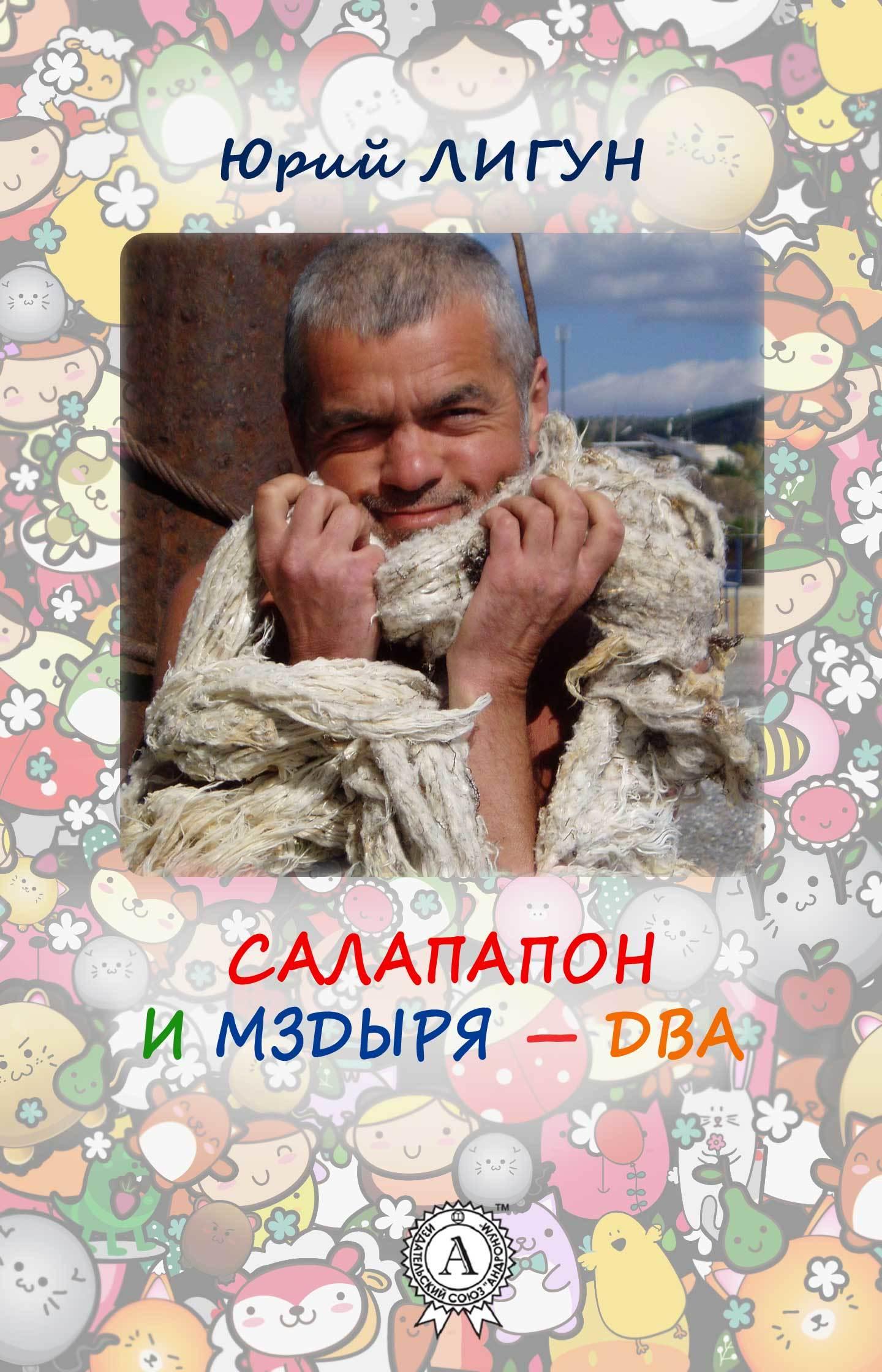 Юрий Лигун Салапапон и Мздыря – два