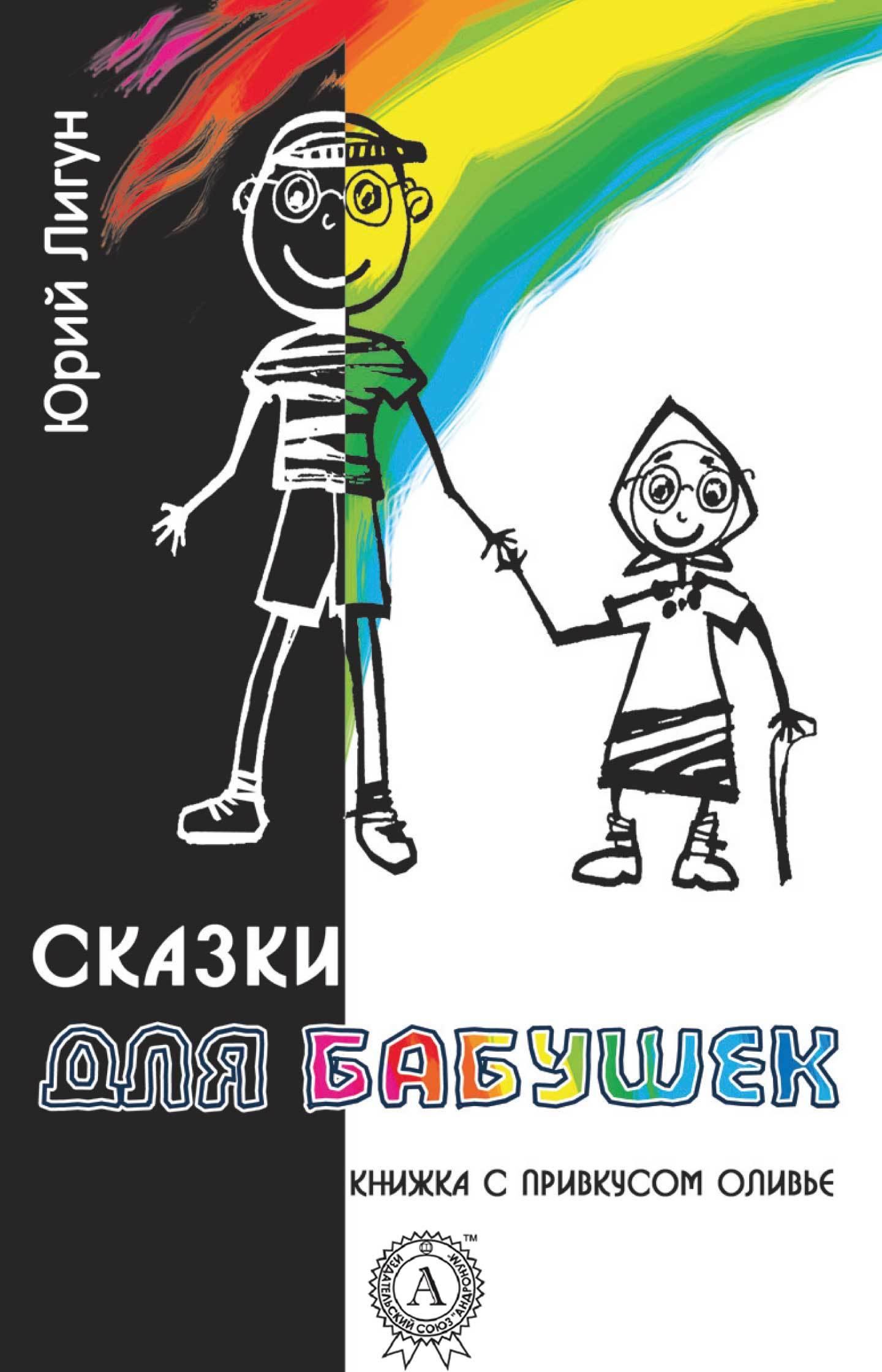 Юрий Лигун Сказки для бабушек (книжка с привкусом оливье)