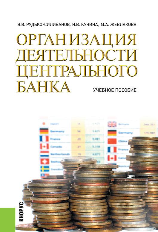 Марина Жевлакова Организация деятельности центрального банка цены онлайн