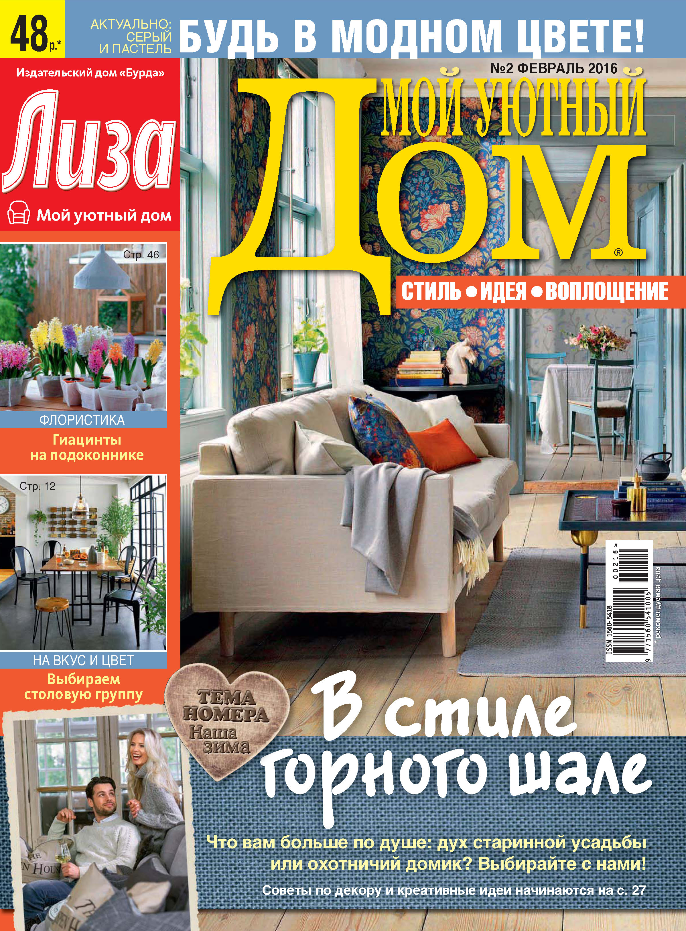 Журнал «Лиза. Мой уютный дом» № 02/2016