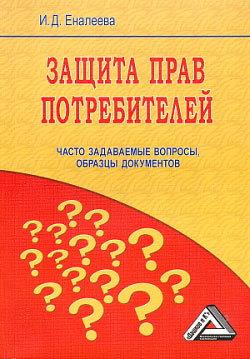 И. Д. Еналеева Защита прав потребителей: часто задаваемые вопросы, образцы документов моннако путевку