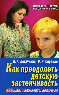 Наталия Александровна Богачкина Застенчивый малыш