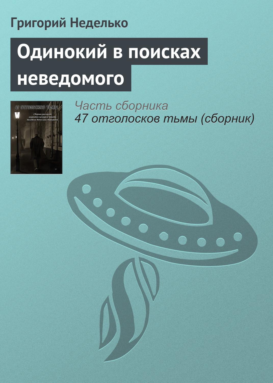 Григорий Неделько Одинокий в поисках неведомого опасное путешествие щепкина