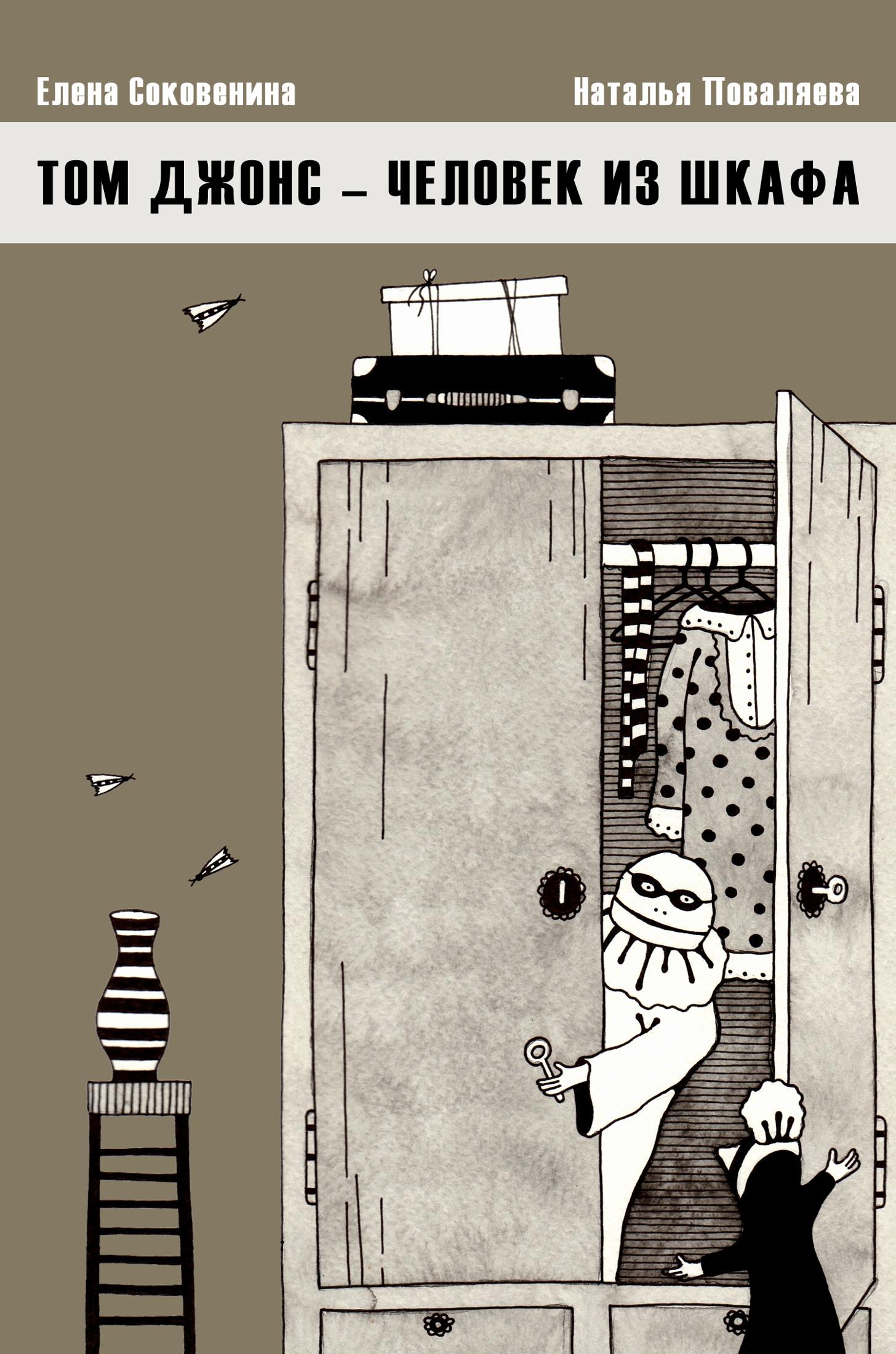 Наталья Поваляева Том Джонс – человек из шкафа наталья филимонова нюся из за шкафа