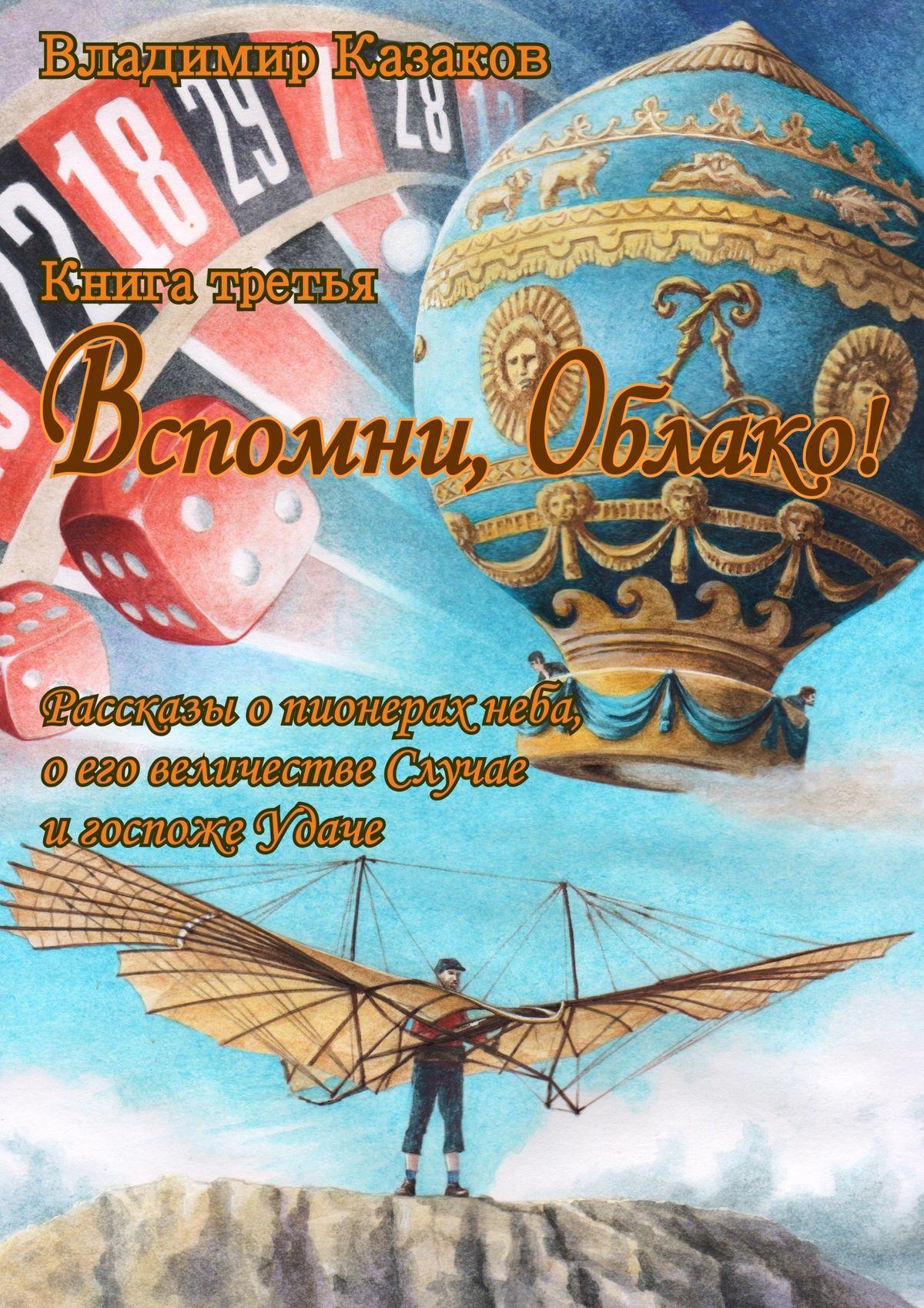 Владимир Казаков Вспомни, Облако! Книга третья цена 2017