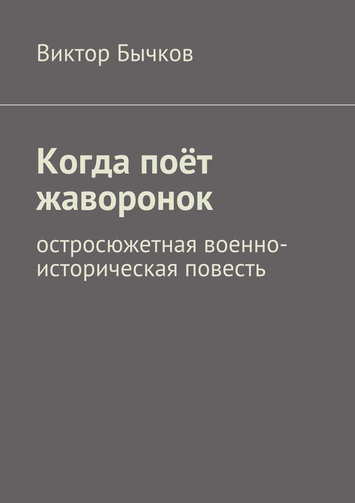 Виктор Бычков Когда поёт жаворонок цены онлайн