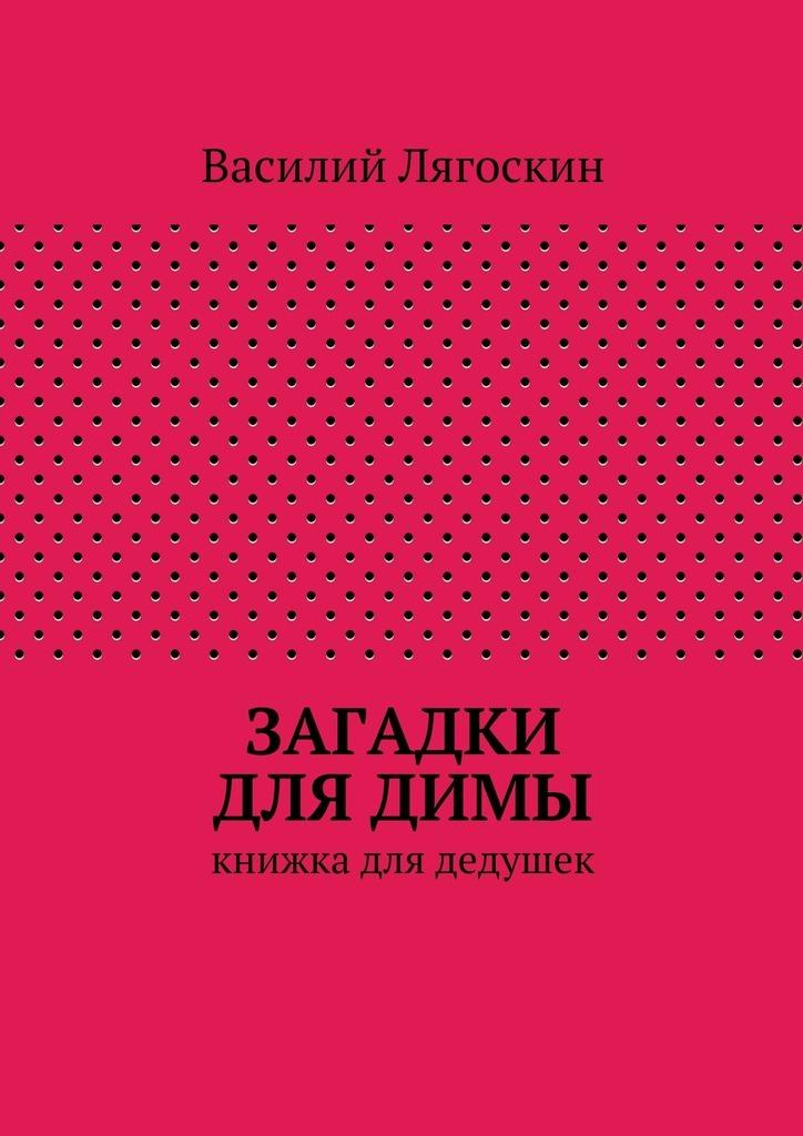 Василий Иванович Лягоскин Загадки дляДимы экономичность и энергоемкость городского транспорта