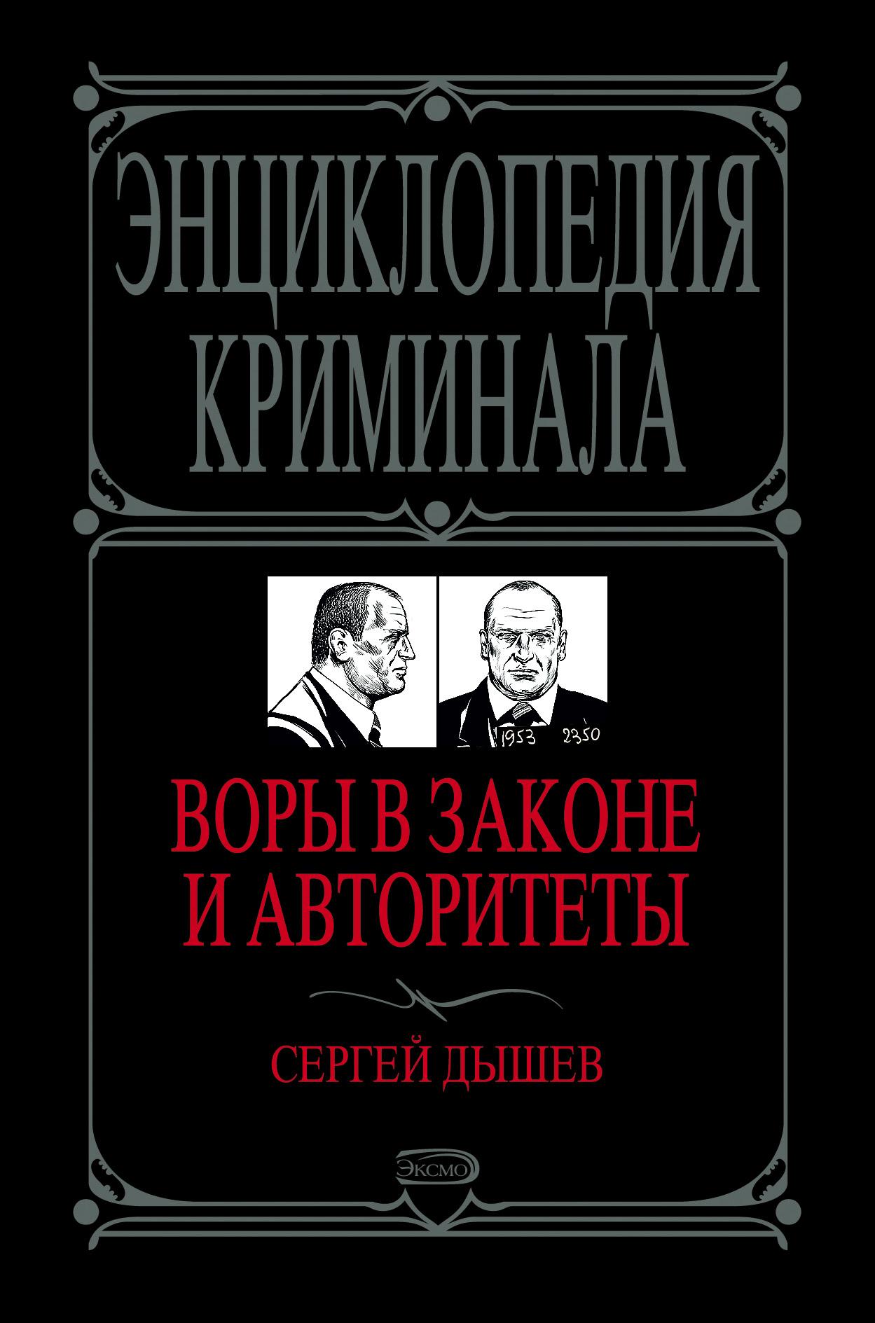 все цены на Сергей Дышев Воры в законе и авторитеты онлайн