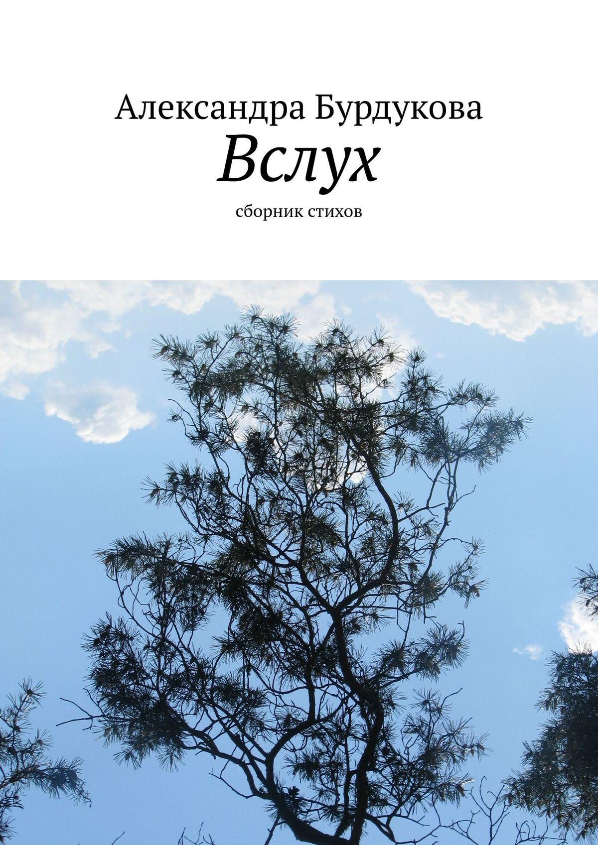 Александра Бурдукова Вслух