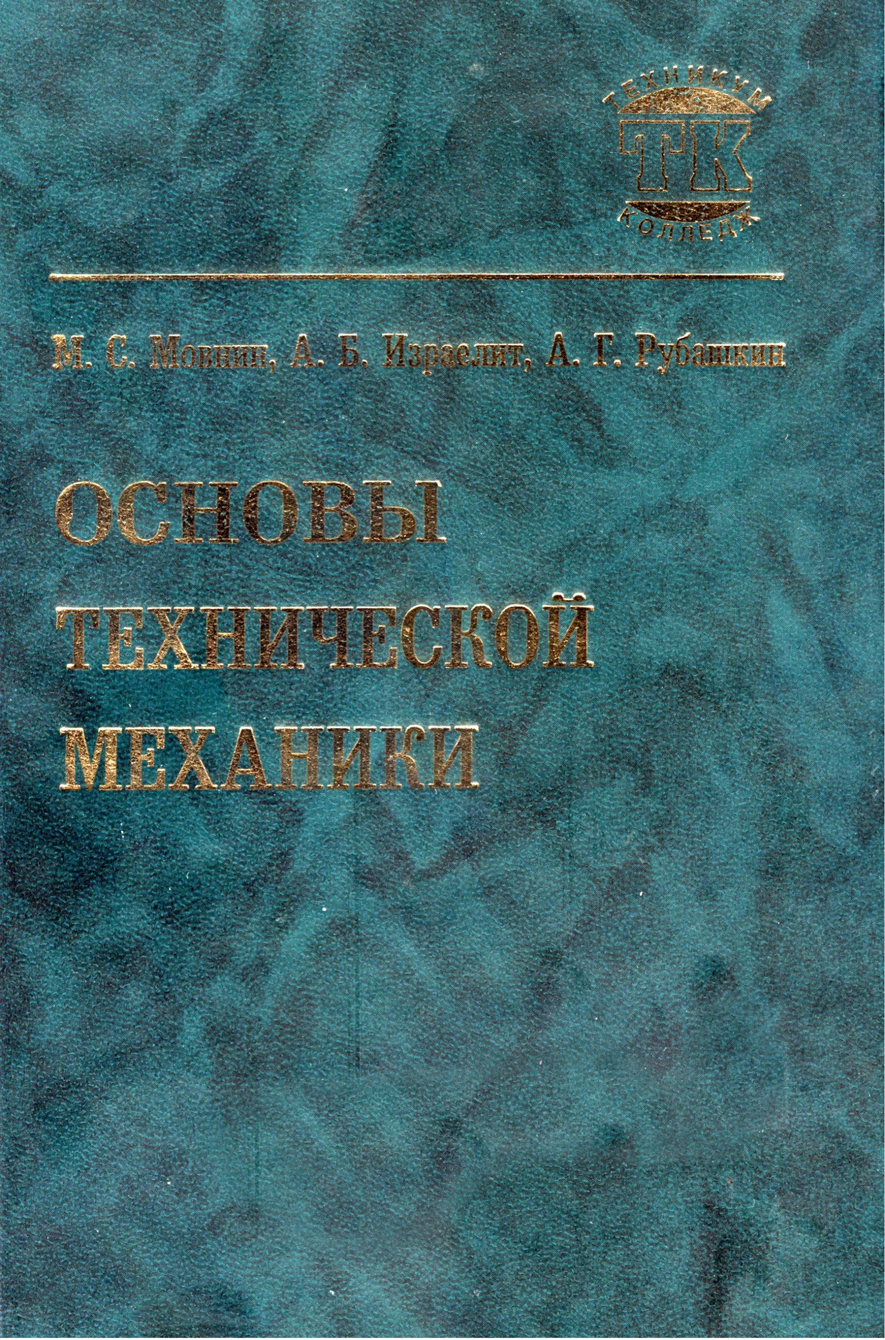 М. С. Мовнин Основы технической механики основы гамильтоновой механики