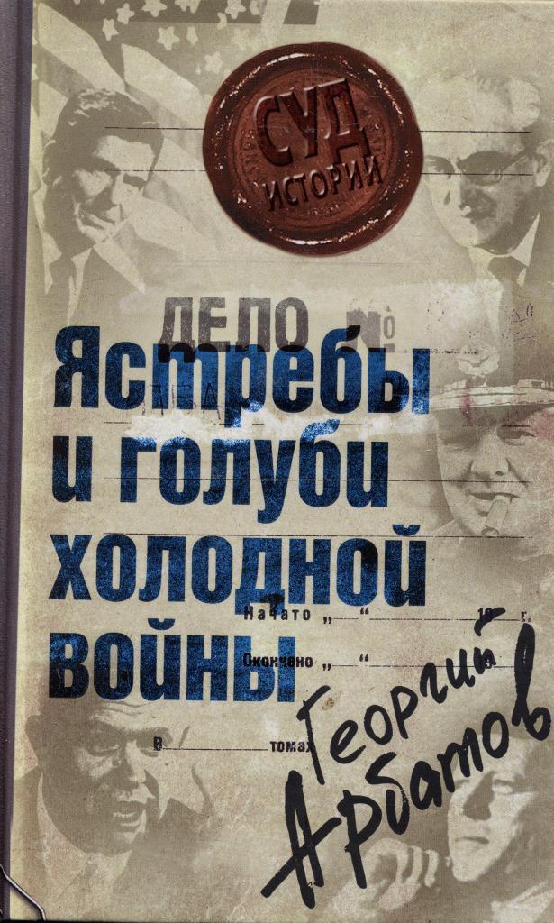 Георгий Арбатов Дело: «Ястребы и голуби холодной войны»