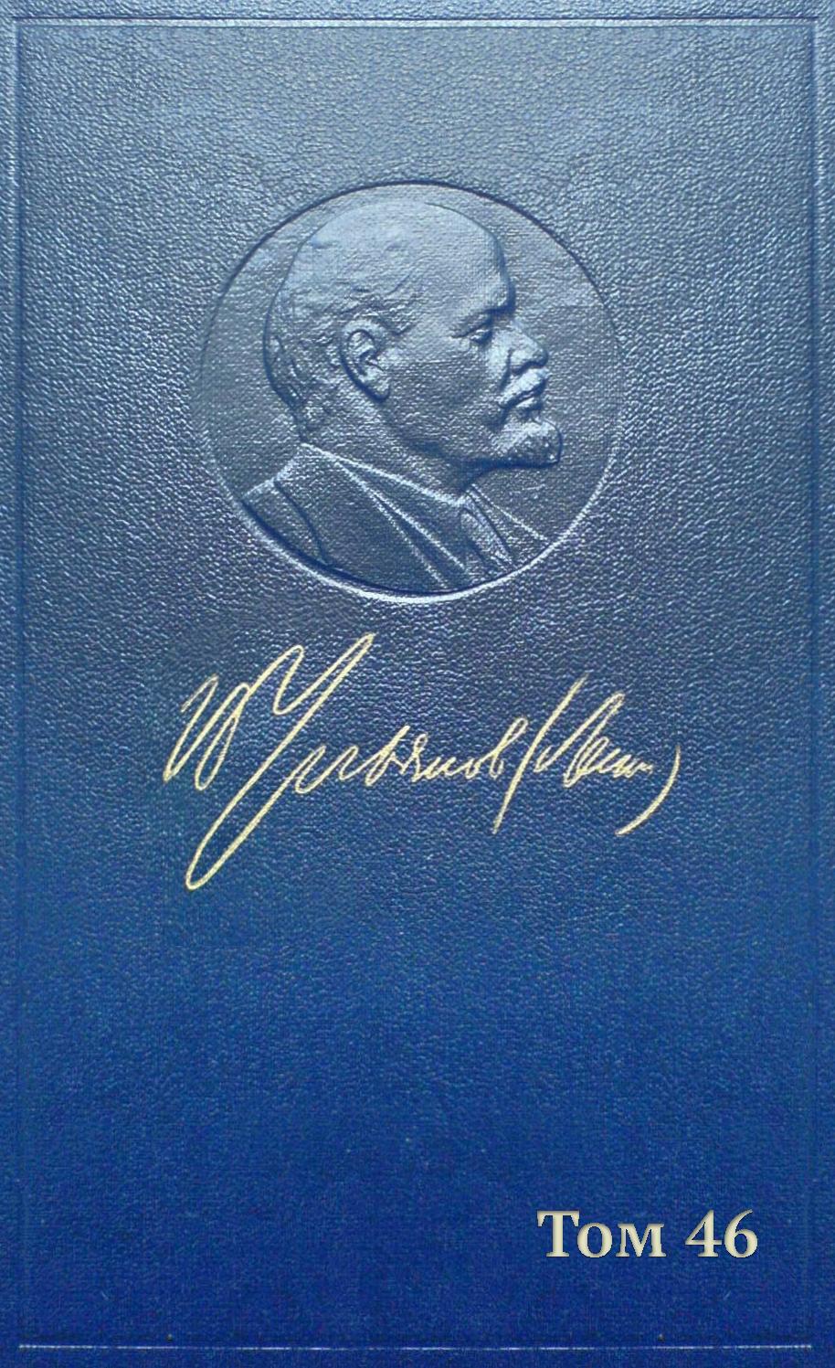 Владимир Ленин Полное собрание сочинений Том 46 Письма 1893 – 1904