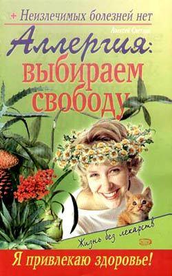 Севастьян Пигалев «Аллергия: выбираем свободу»