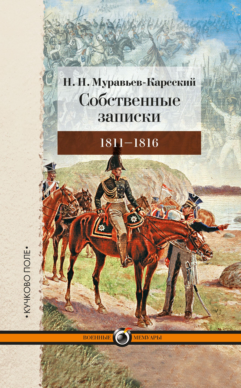 Н. Н. Муравьев-Карсский Собственные записки. 1811–1816 н телешов н телешов записки писателя