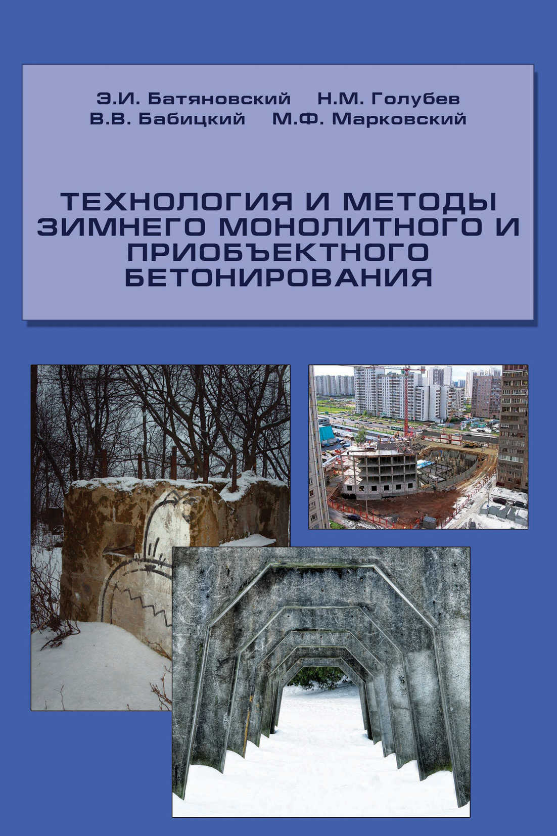Э. И. Батяновский Технология и методы зимнего монолитного и приобъектного бетонирования