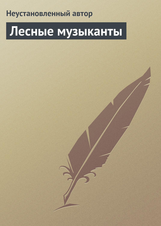 Неустановленный автор Лесные музыканты цена