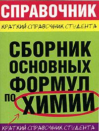 купить М. А. Рябов Сборник основных формул по химии для ВУЗов по цене 199 рублей