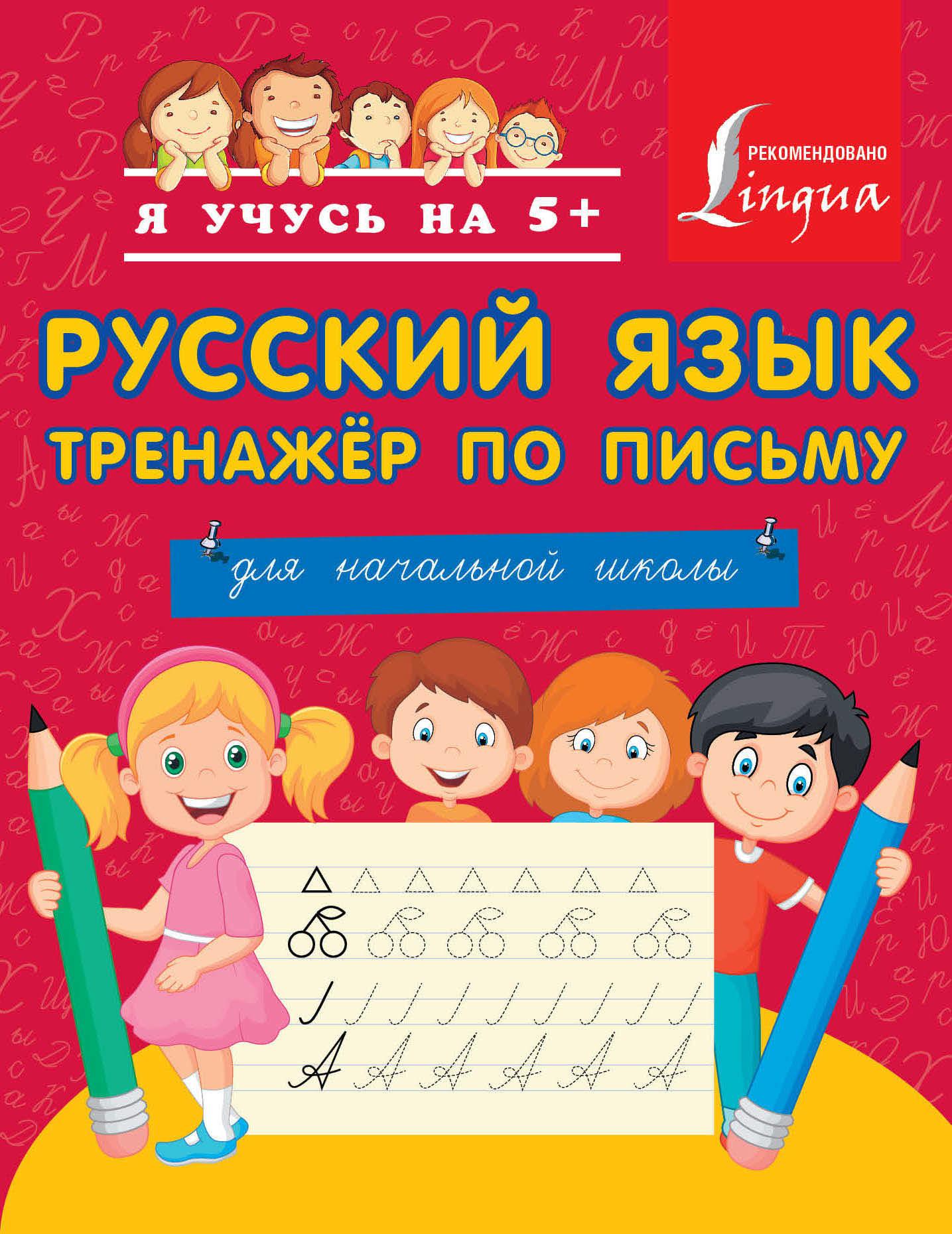 Отсутствует Русский язык. Тренажёр по письму. Для начальной школы раннее развитие русский стиль тренажёр азбука