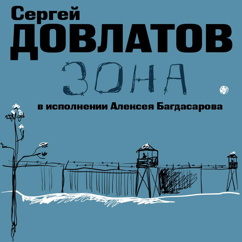 Сергей Довлатов Зона. Записки надзирателя сергей новиков соседи записки квартиранта