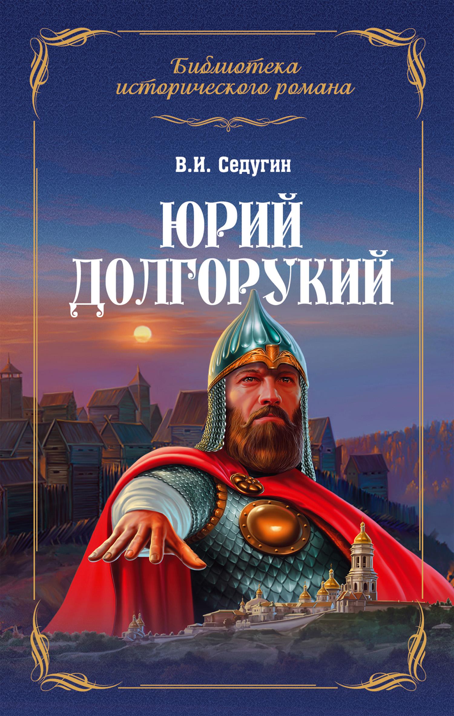 Юрий Долгорукий ( Василий Седугин  )