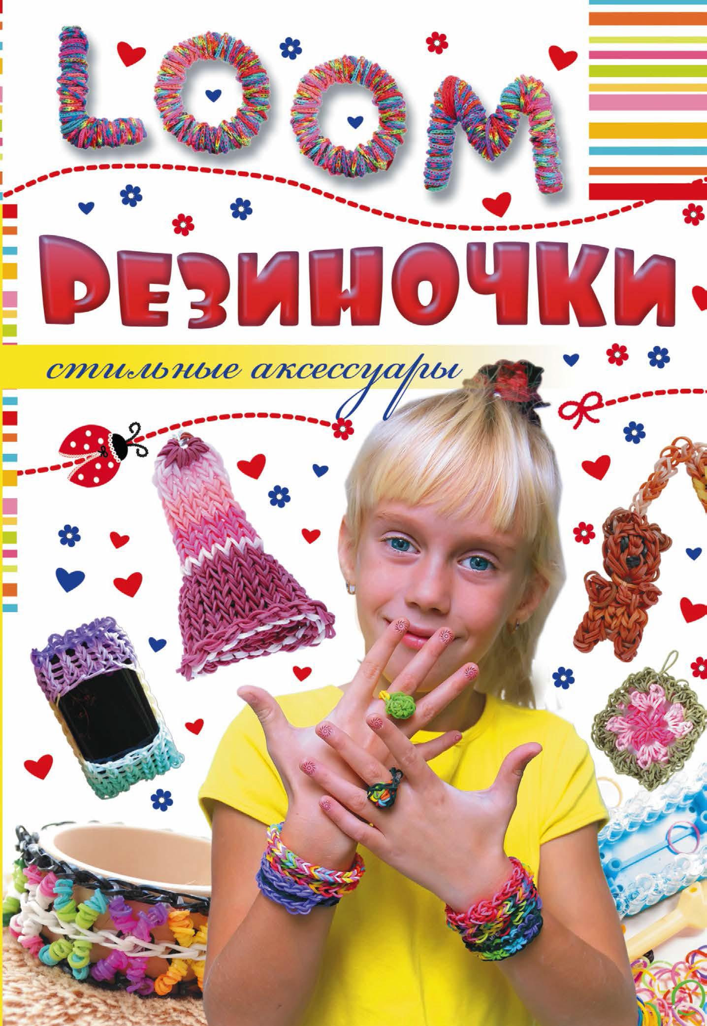 Антонина Елисеева Резиночки. Стильные аксессуары аксессуары для детей