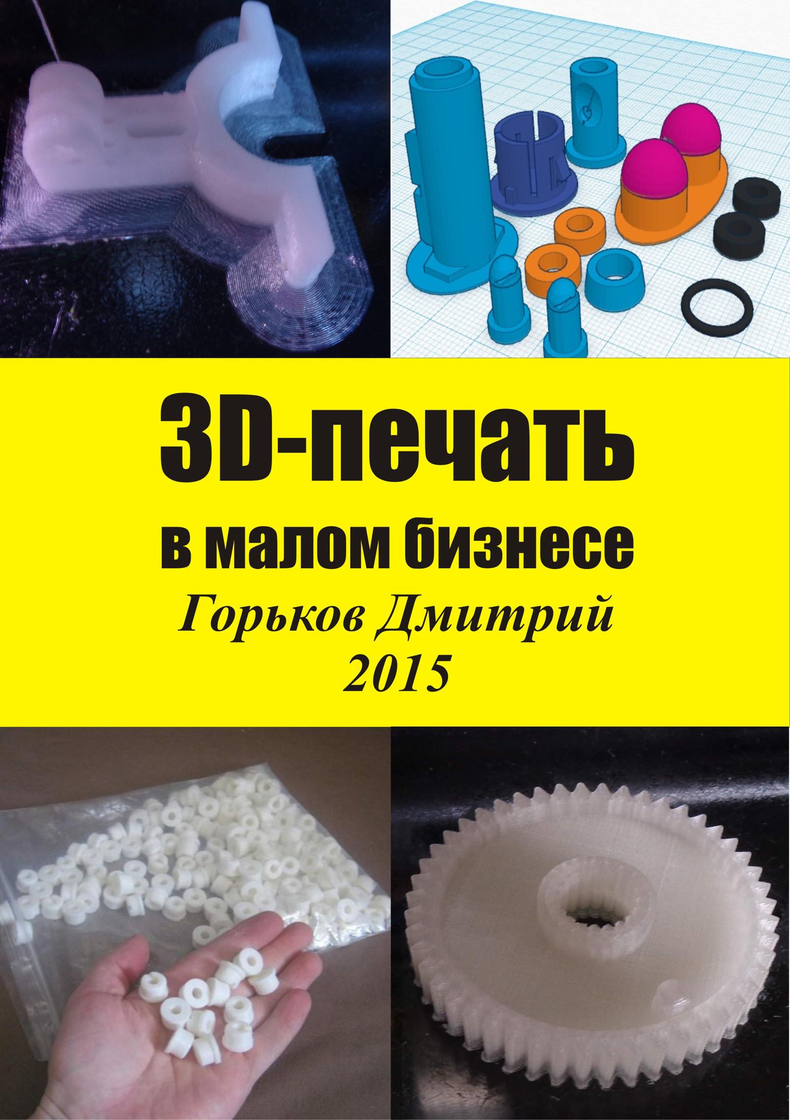 Обложка книги 3D-печать в малом бизнесе