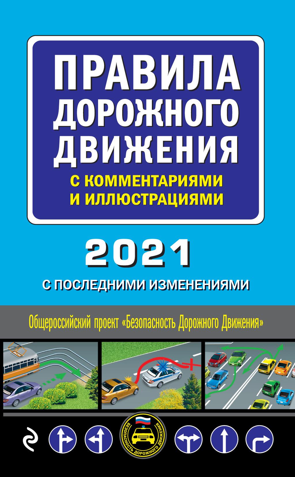 Отсутствует Правила дорожного движения с комментариями и иллюстрациями. С последними изменениями на 2019 год семенов и учебник по устройству легкового автомобиля с цветными иллюстрациями