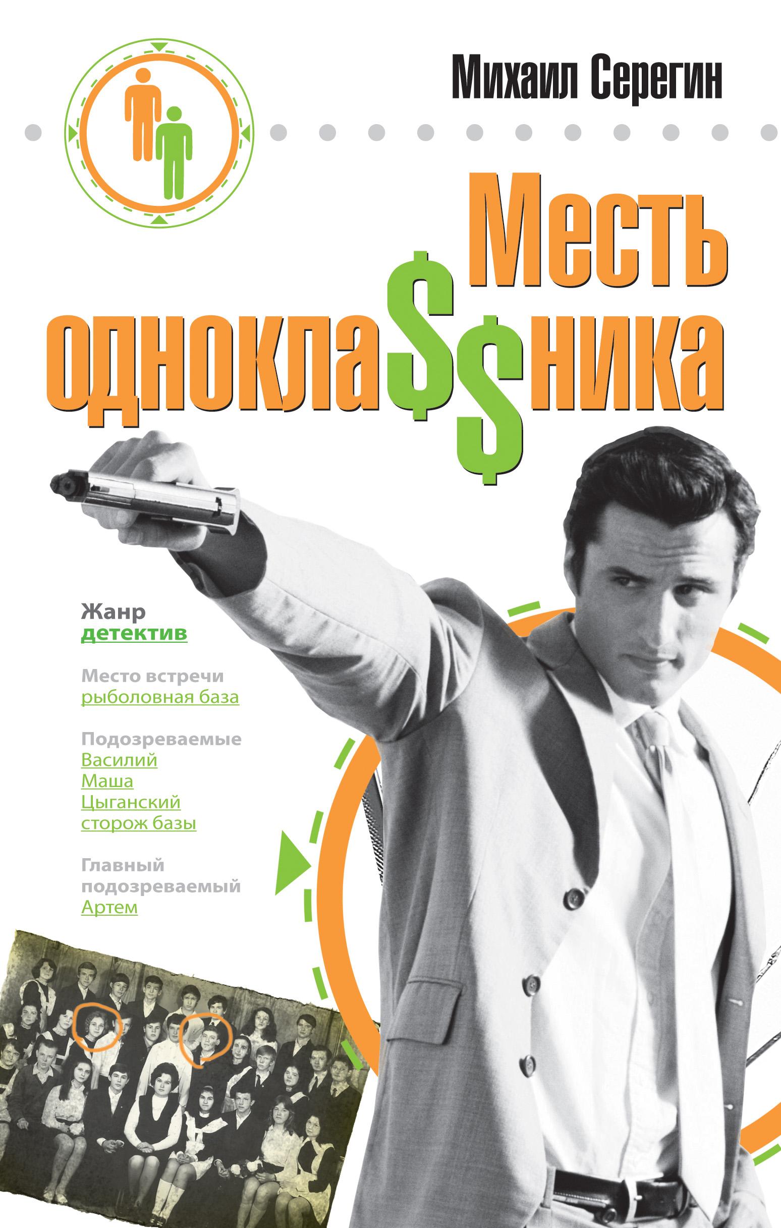 Михаил Серегин Месть однокла$$ника