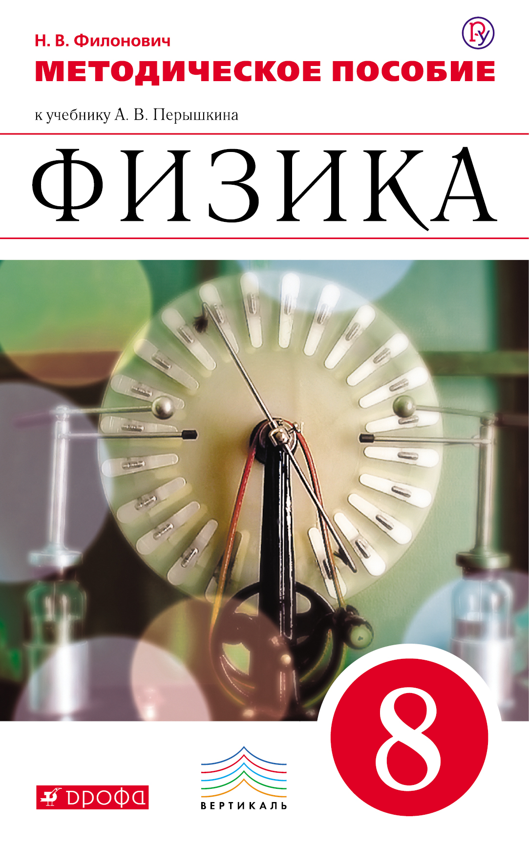 Н. В. Филонович Методическое пособие к учебнику А. В. Перышкина «Физика. 8 класс» физика 8 класс учебник фгос