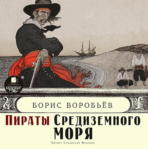 Борис Воробьев Пираты средиземного моря стоимость
