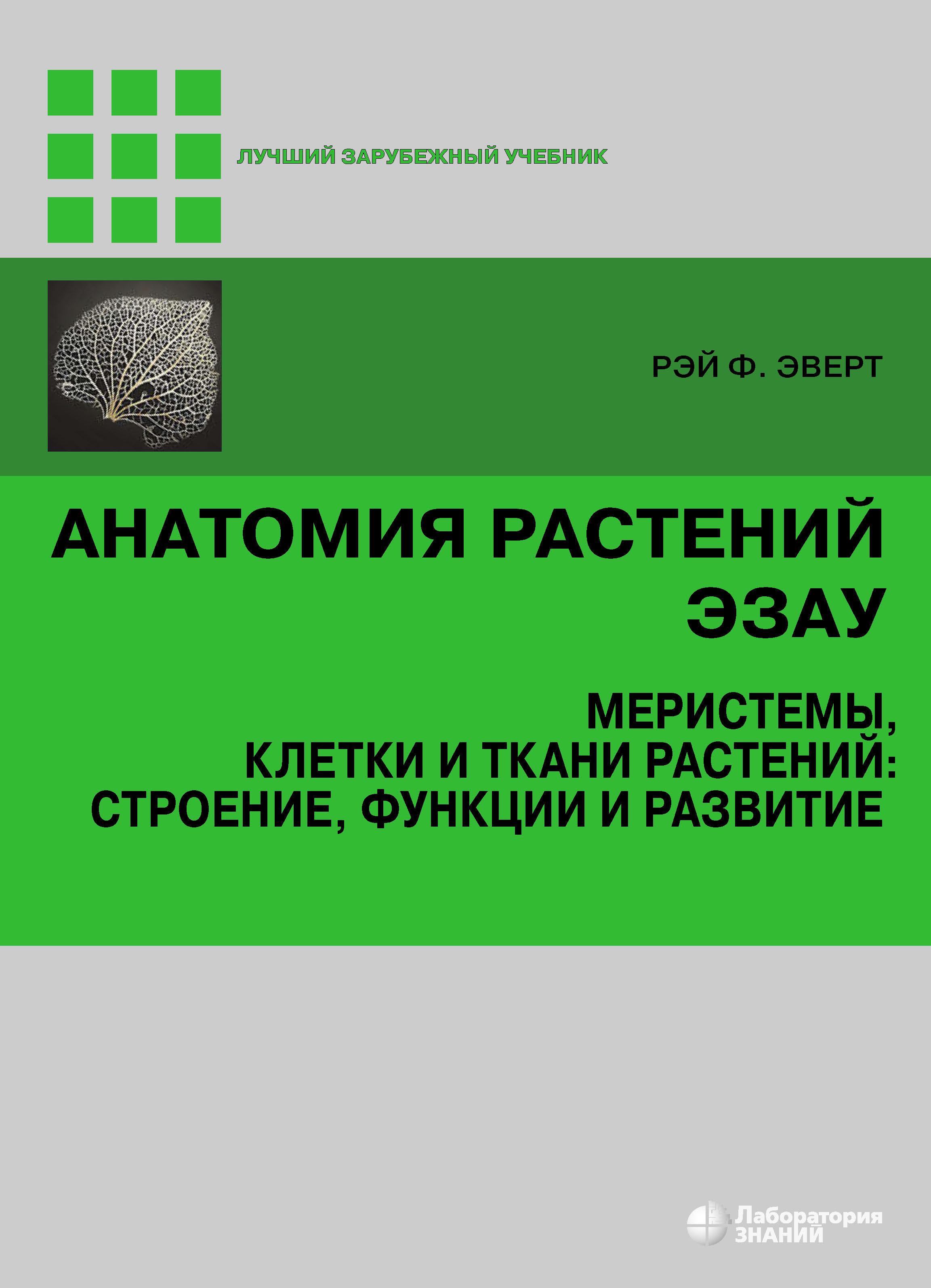 Рэй Ф. Эверт Анатомия растений Эзау. Меристемы, клетки и ткани растений: строение, функции и развитие для тела высших растений характерно строение