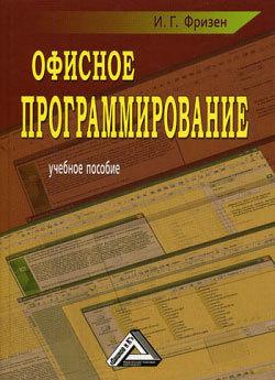 Ирина Фризен «Офисное программирование»