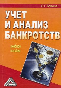 Светлана Байкина «Учет и анализ банкротств»